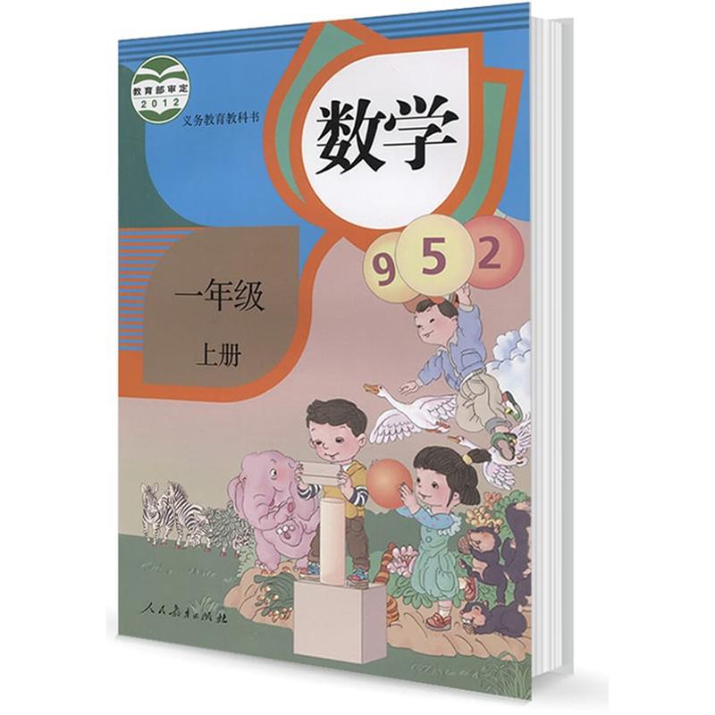 部编版一年级上册小学数学电子课本封面图