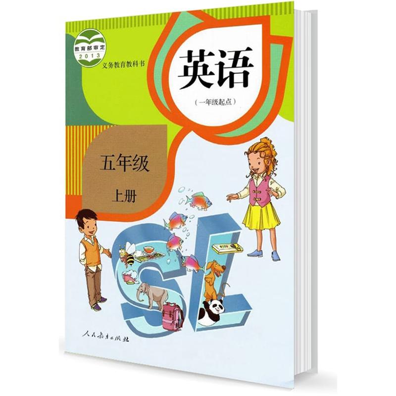 部编版五年级上册小学英语电子课本封面图
