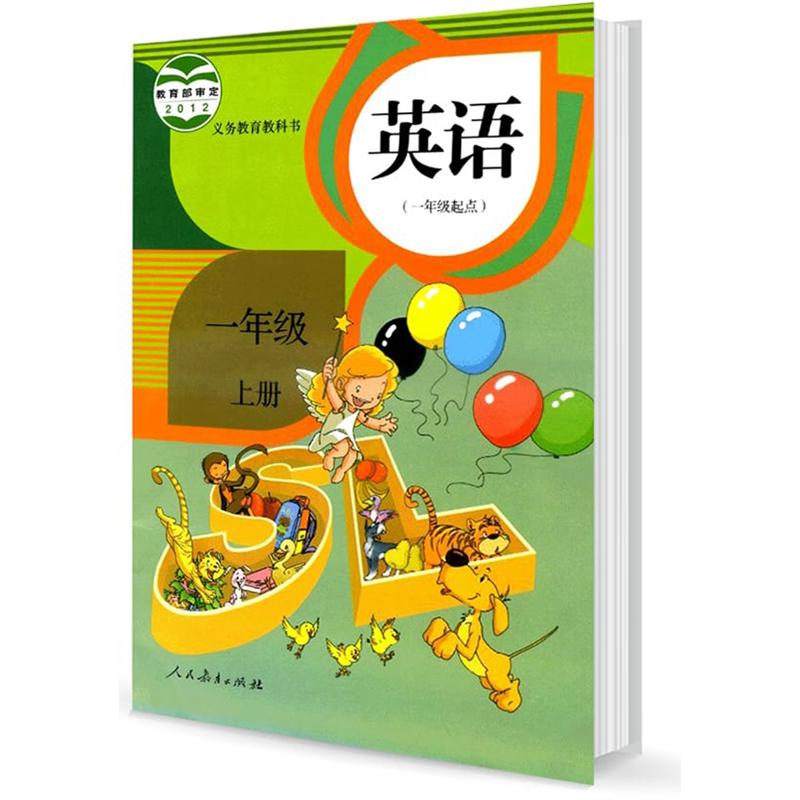 部编版一年级上册小学英语电子课本封面图
