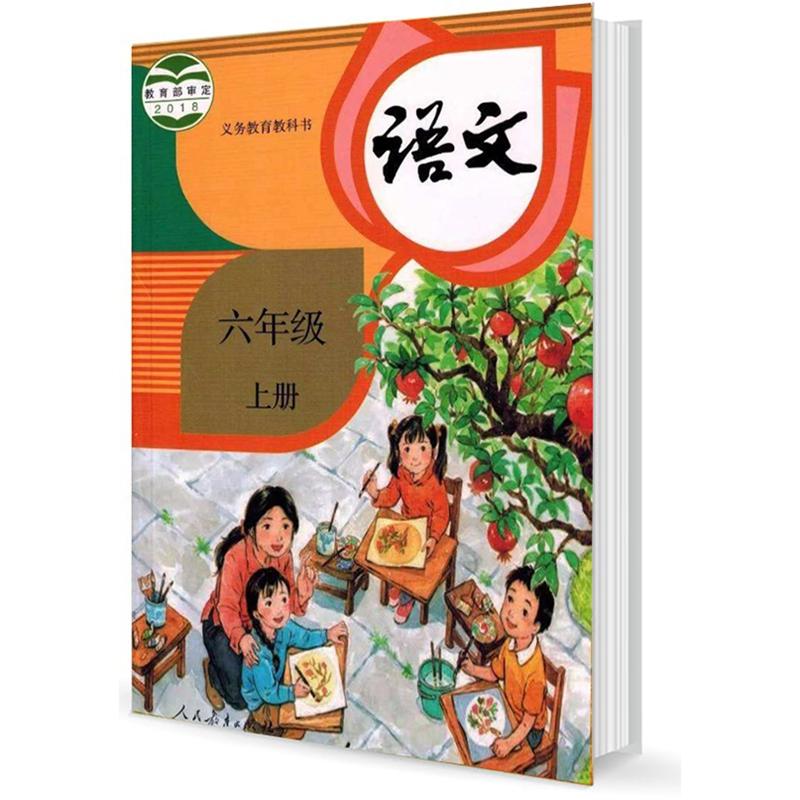 部编版六年级上册小学语文电子课本