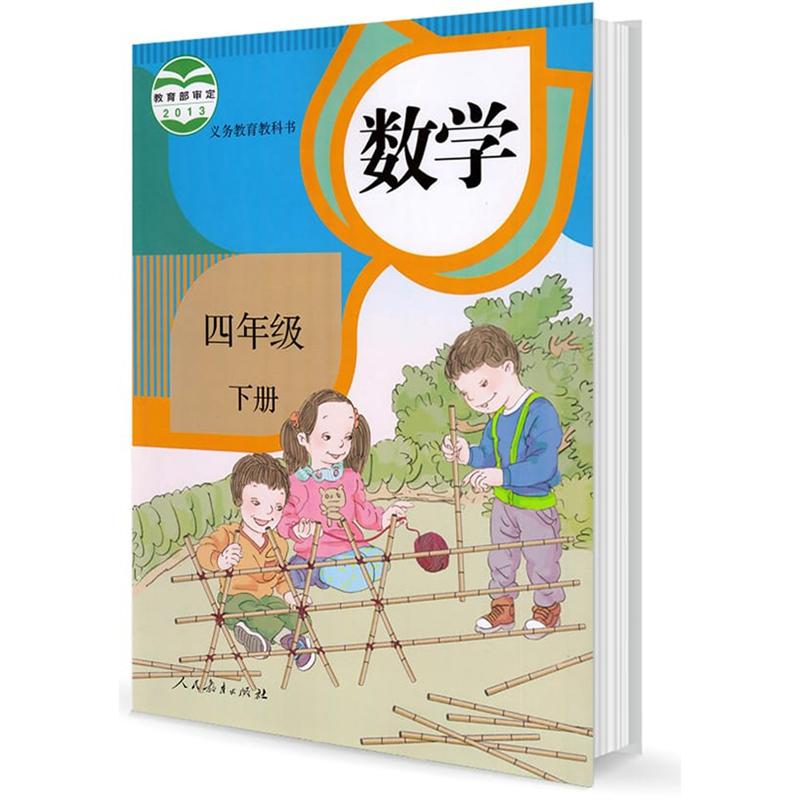部编版四年级下册小学数学电子课本封面图