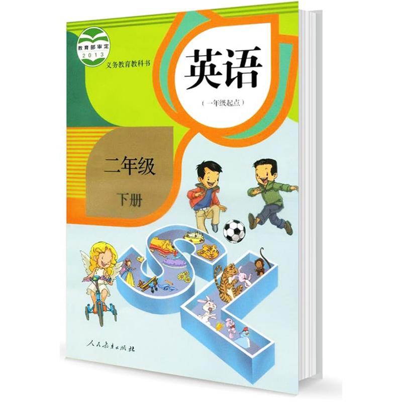 部编版二年级下册小学英语电子课本封面图