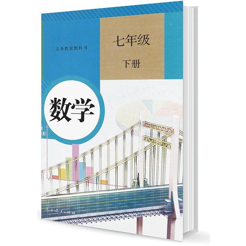 部编版七年级下册初中数学电子课本封面图