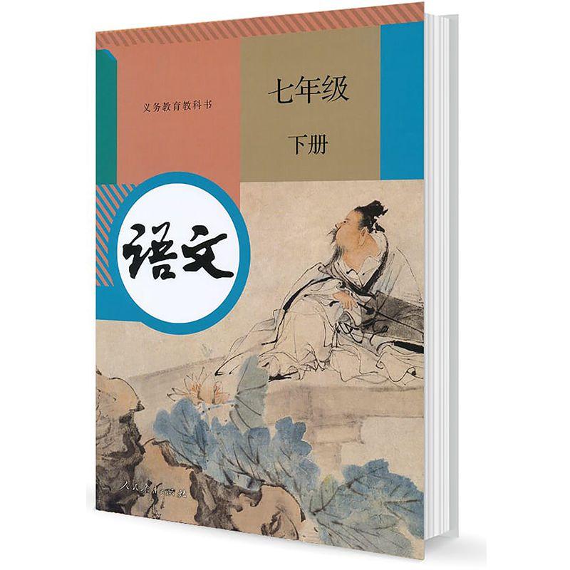 部编版七年级下册初中语文电子课本封面图