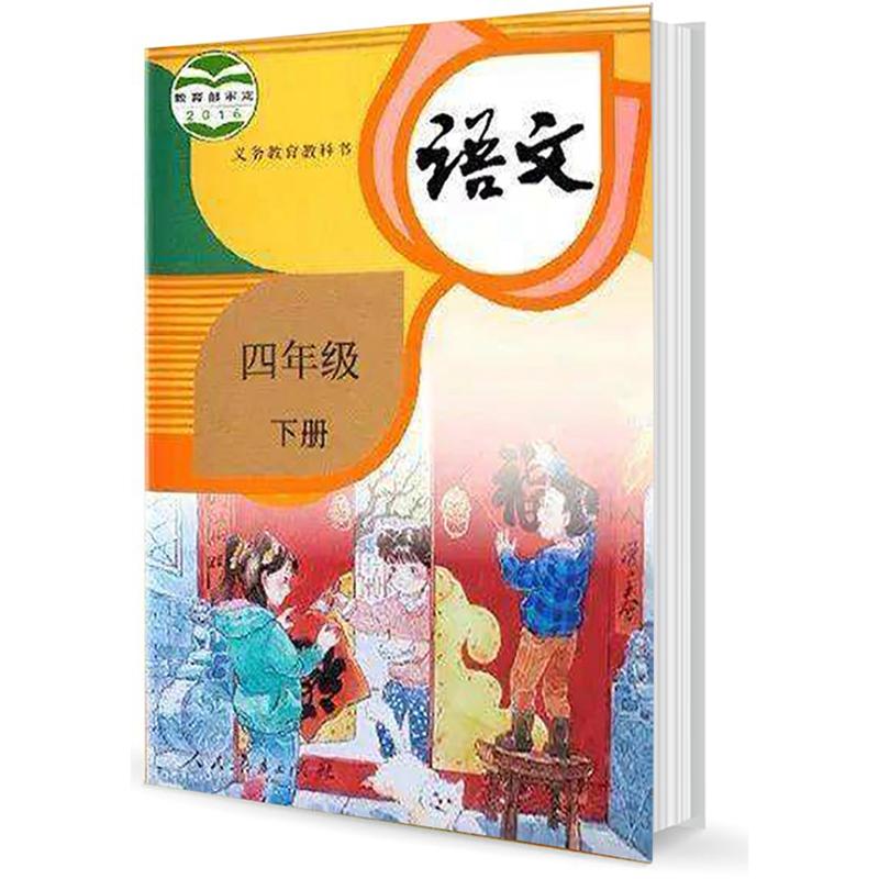 部编版四年级下册小学语文电子课本封面图