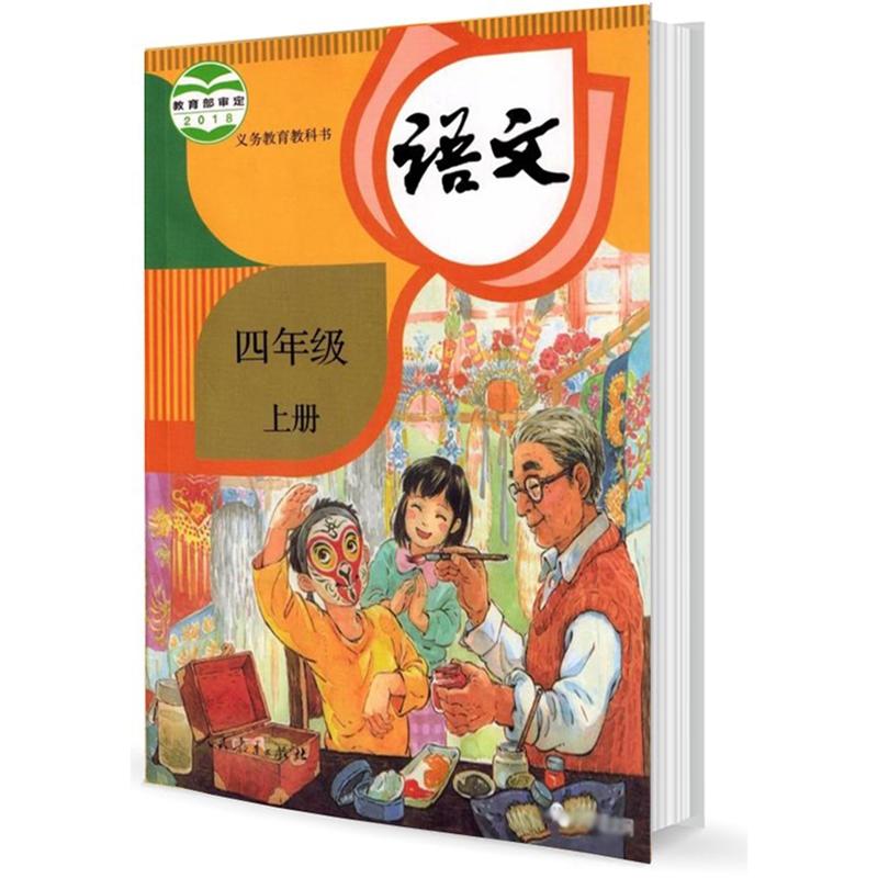 部编版四年级上册小学语文电子课本封面图