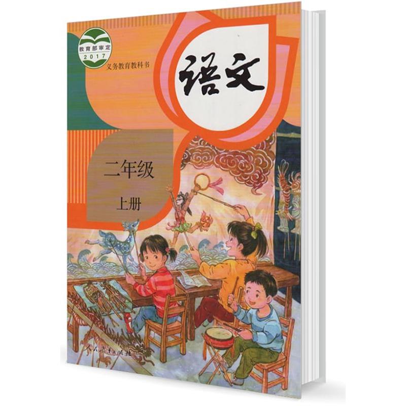 部编版二年级上册小学语文电子课本封面图