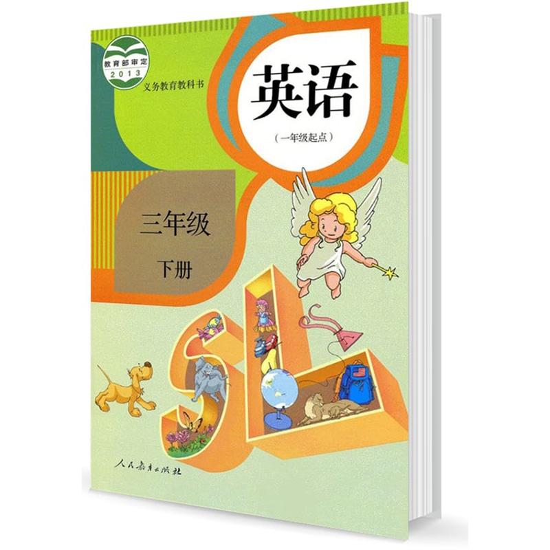 部编版三年级下册小学英语电子课本封面图