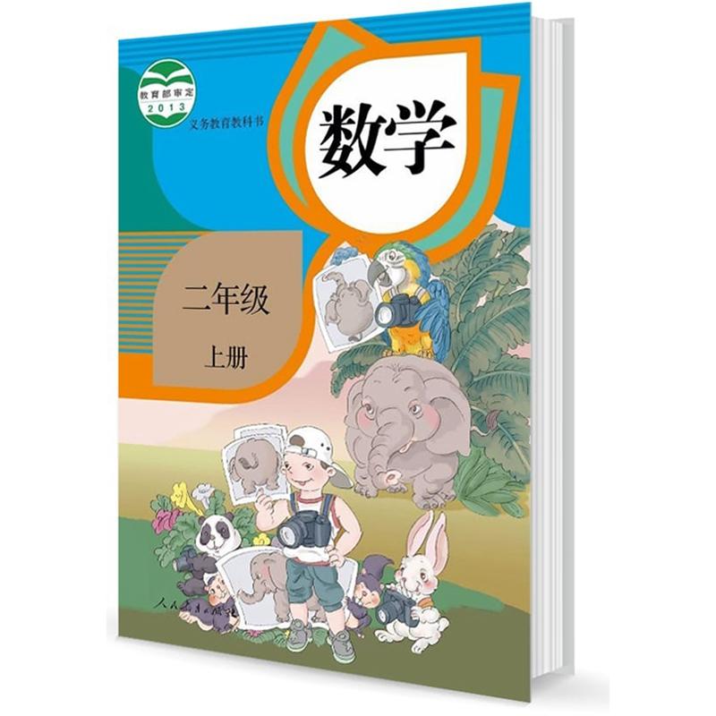 部编版二年级上册小学数学电子课本封面图
