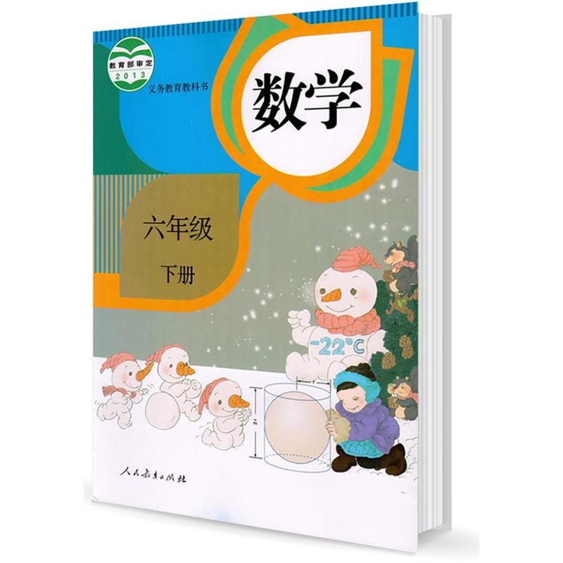 部编版六年级下册小学数学电子课本封面图