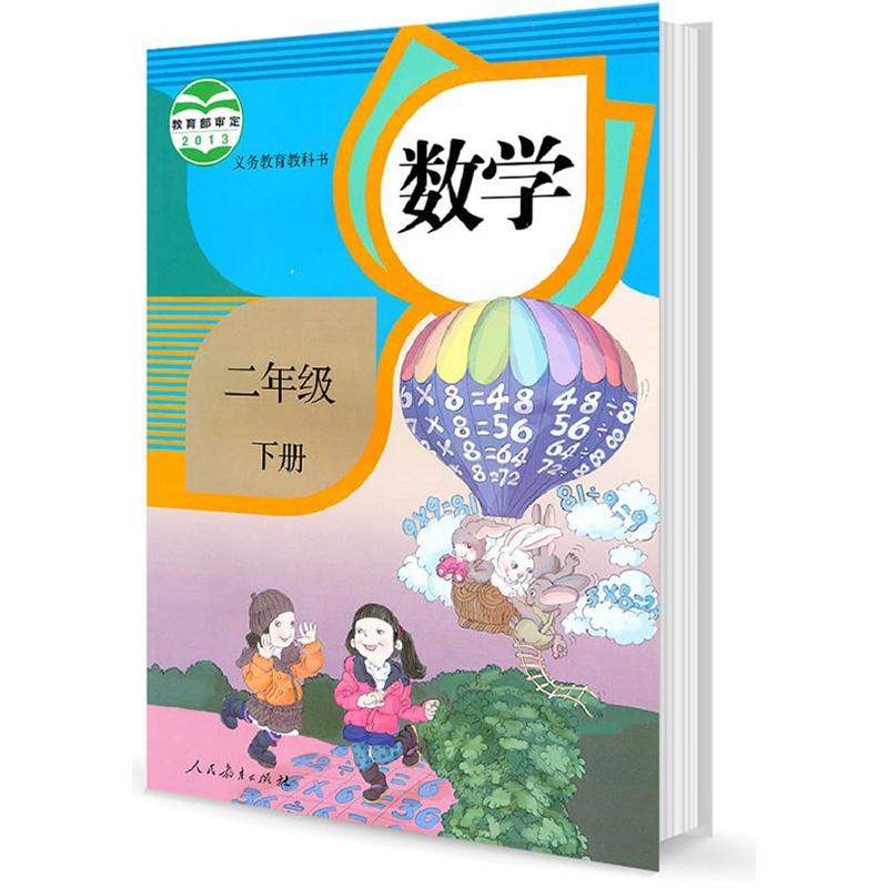 部编版二年级下册小学数学电子课本封面图