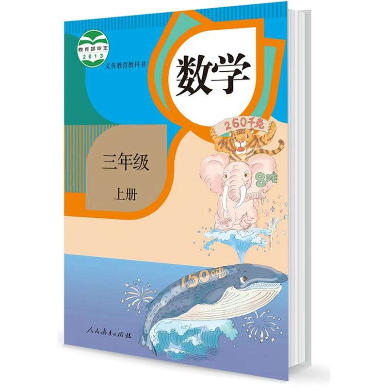 部编版三年级上册小学数学电子课本封面图