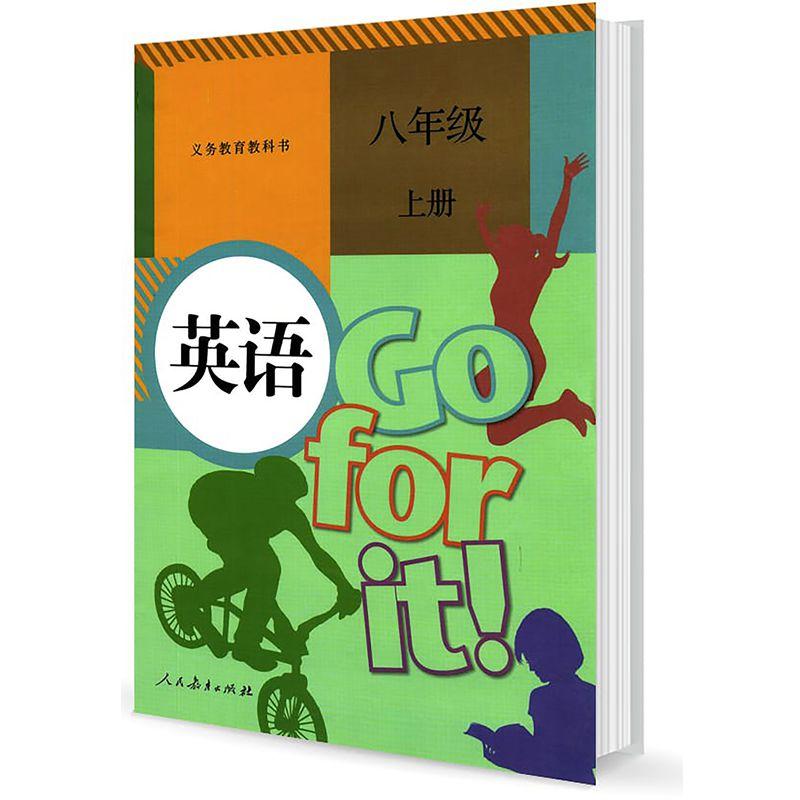 部编版八年级上册初中英语电子课本封面图