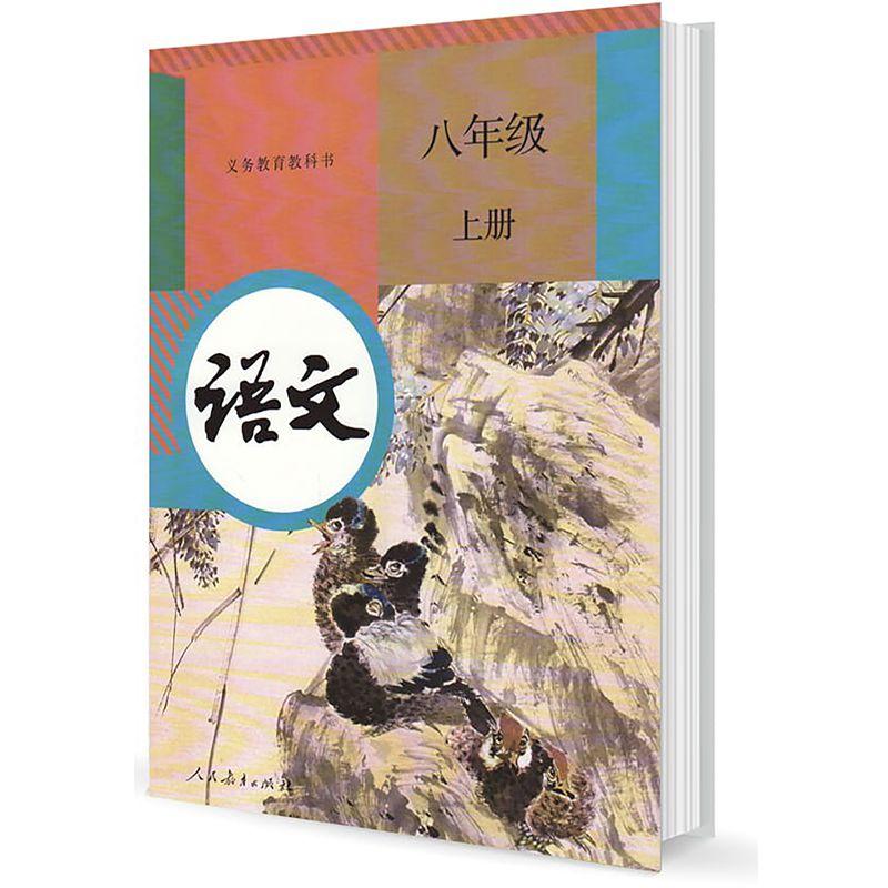 部编版八年级上册初中语文电子课本封面图