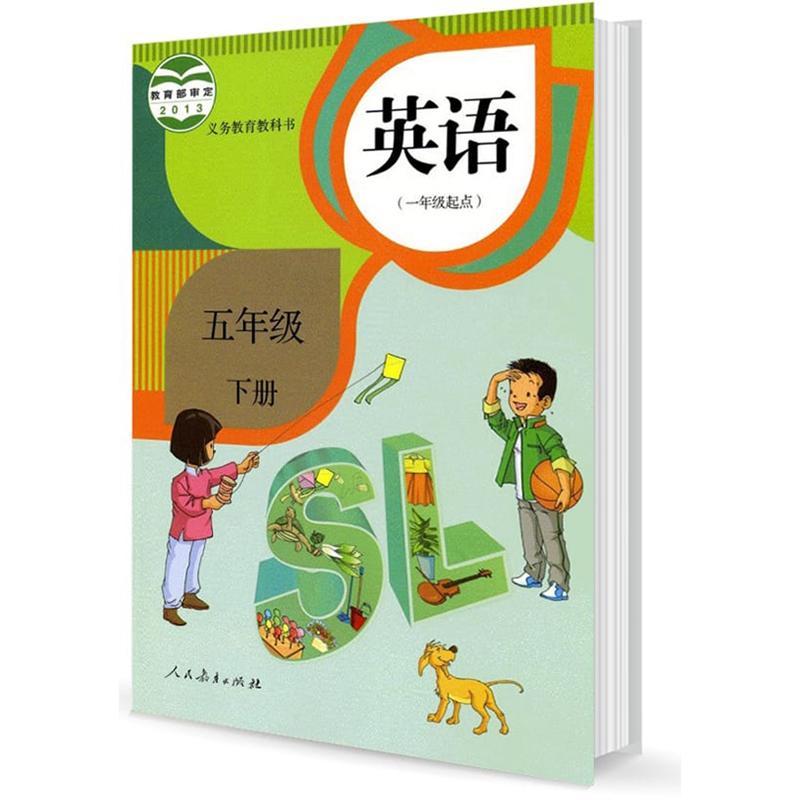 部编版五年级下册小学英语电子课本封面图