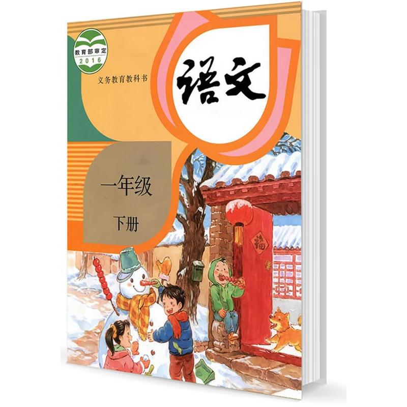 部编版一年级下册小学语文电子课本封面图