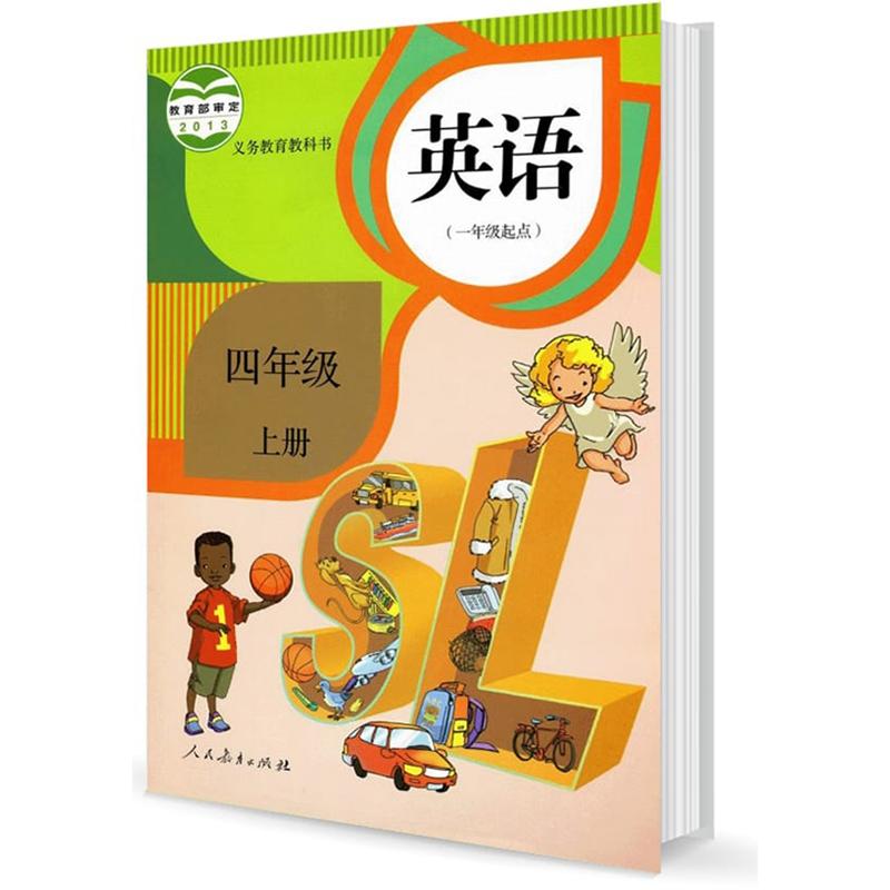 部编版四年级上册小学英语电子课本封面图