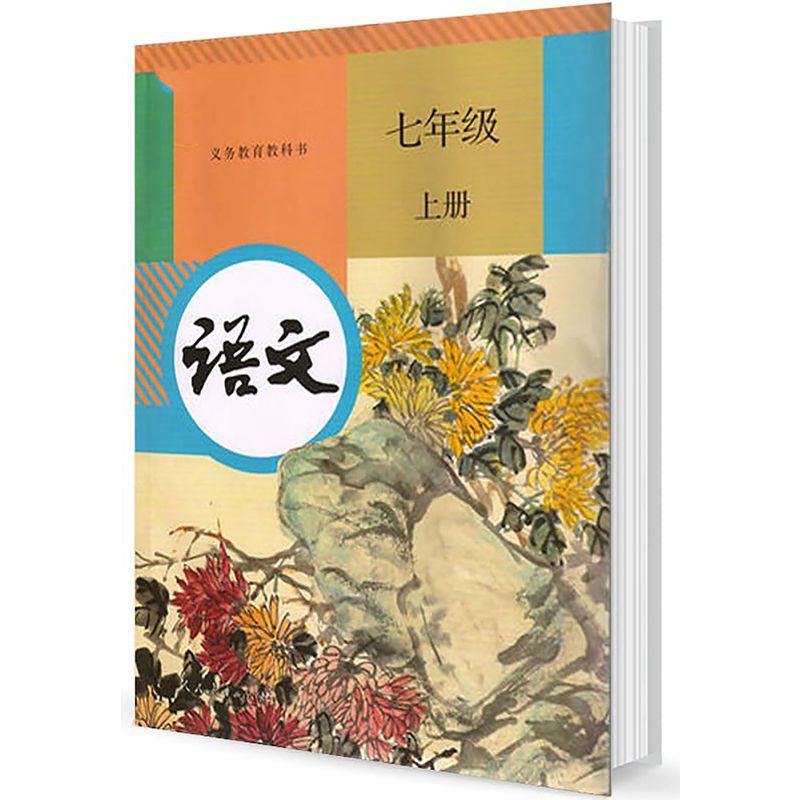 部编版七年级上册初中语文电子课本封面图