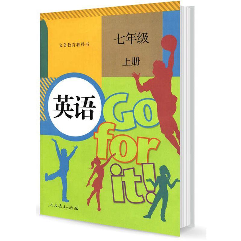 部编版七年级上册初中英语电子课本封面图