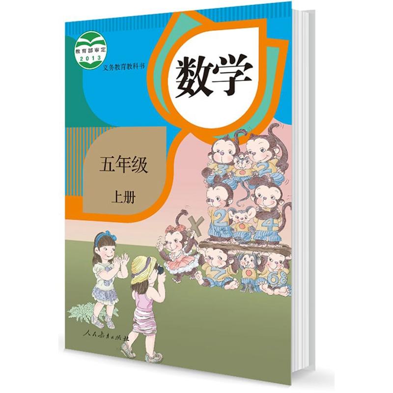 部编版五年级上册小学数学电子课本封面图