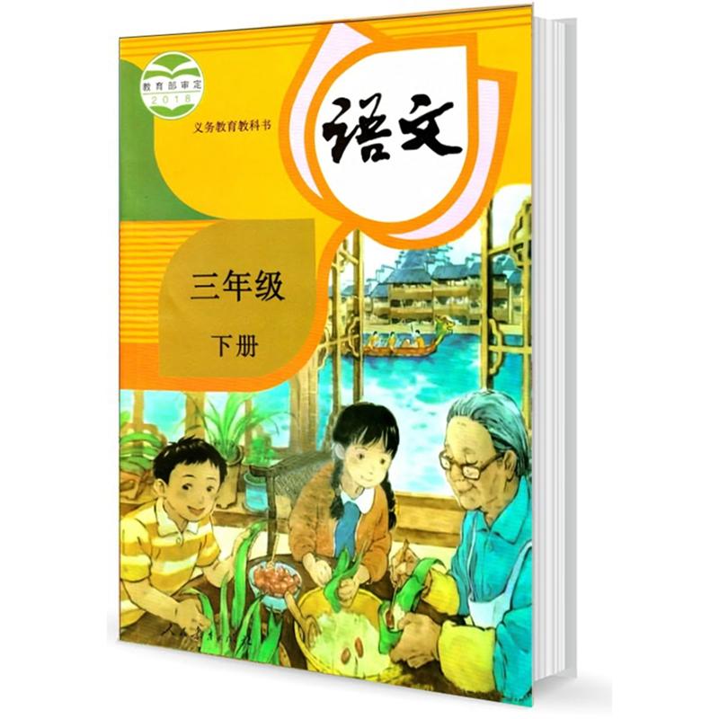 部编版三年级下册小学语文电子课本封面图
