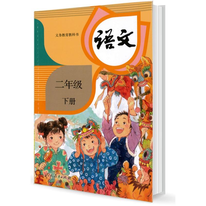 部编版二年级下册小学语文电子课本封面图