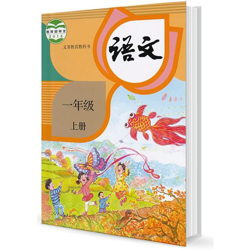 部编版一年级上册小学语文电子课本封面图