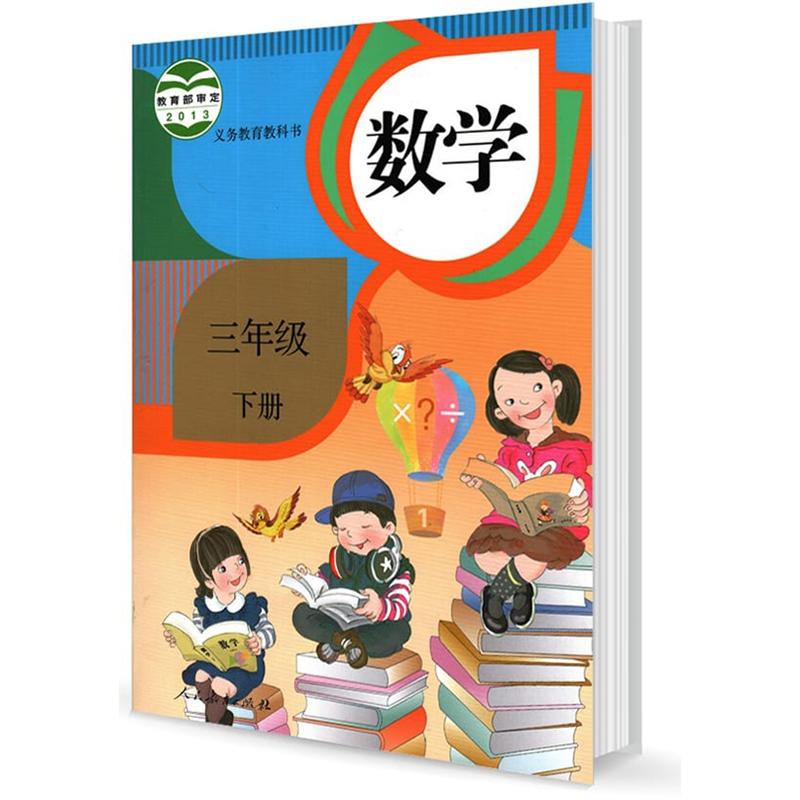 部编版三年级下册小学数学电子课本封面图