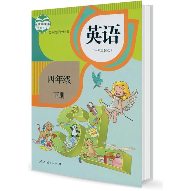 部编版四年级下册小学英语电子课本封面图