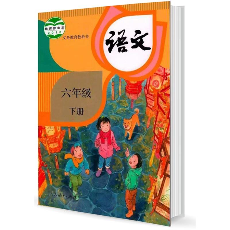 部编版六年级下册小学语文电子课本封面图