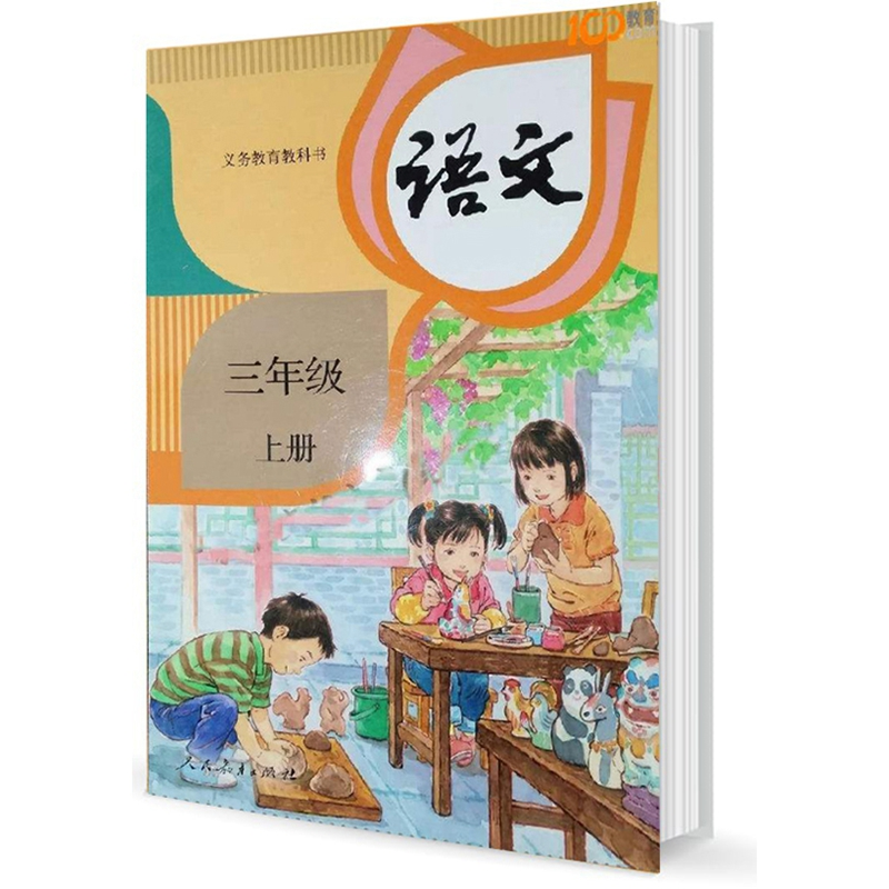 部编版三年级上册小学语文电子课本封面图