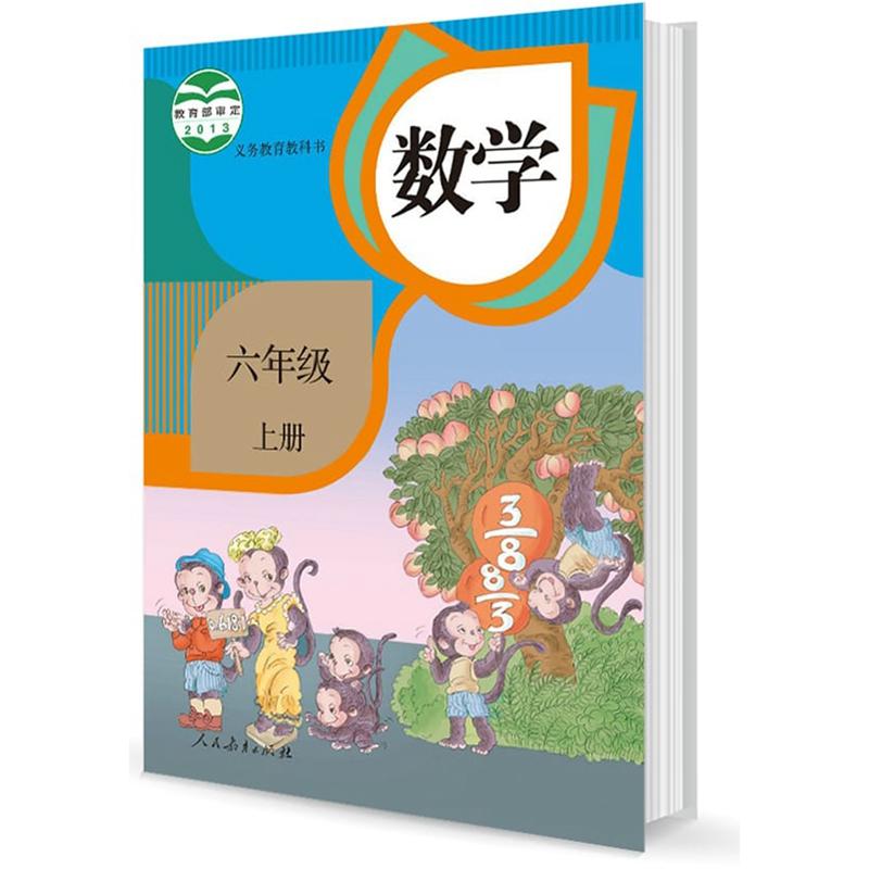 部编版六年级上册小学数学电子课本封面图