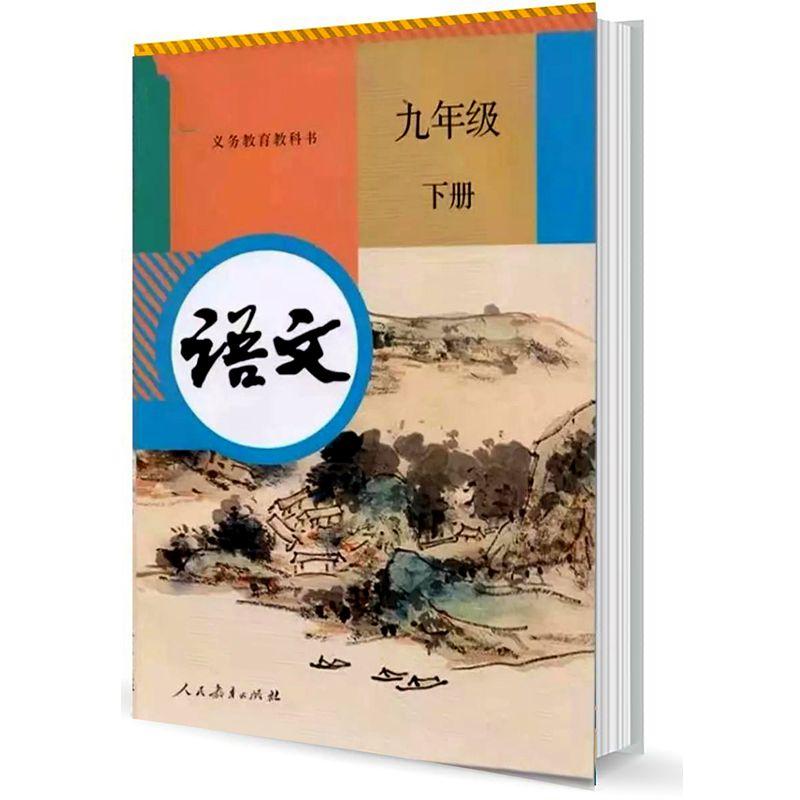 部编版九年级下册初中语文电子课本封面图