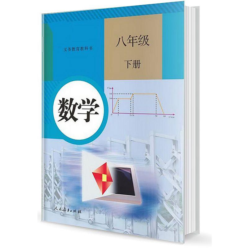 部编版八年级下册初中数学电子课本封面图