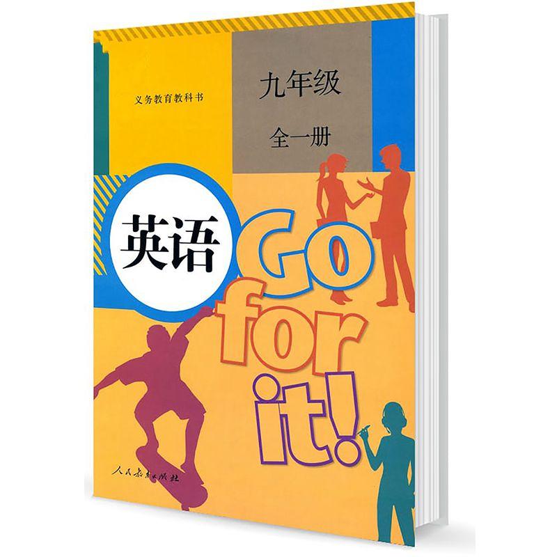 部编版九年级全一册初中英语电子课本封面图