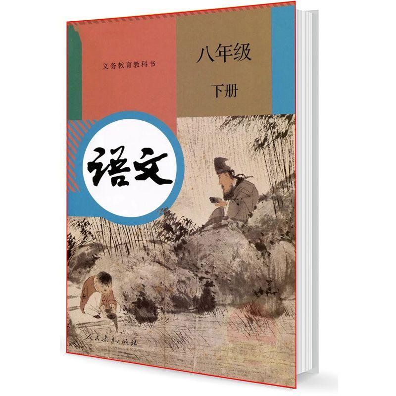 部编版八年级下册初中语文电子课本封面图