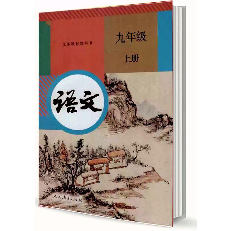 部编版九年级上册初中语文电子课本封面图