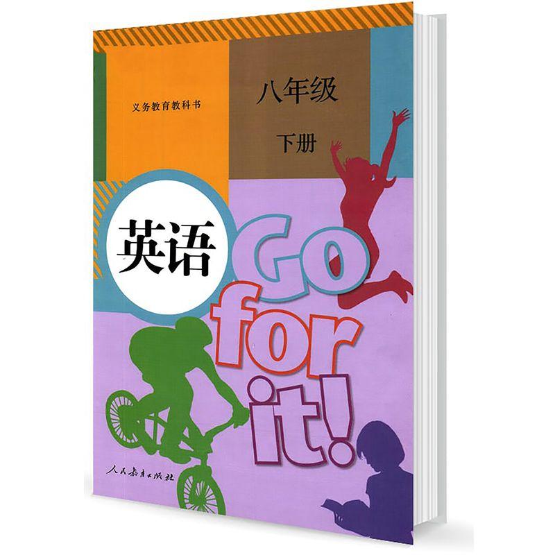部编版八年级下册初中英语电子课本封面图
