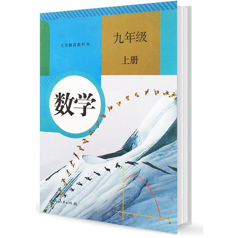 部编版九年级上册初中数学电子课本封面图